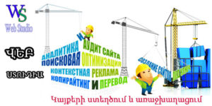 ՎԵԲ ՍՏՈՒԴԻԱ