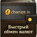 Обменник электронных валют