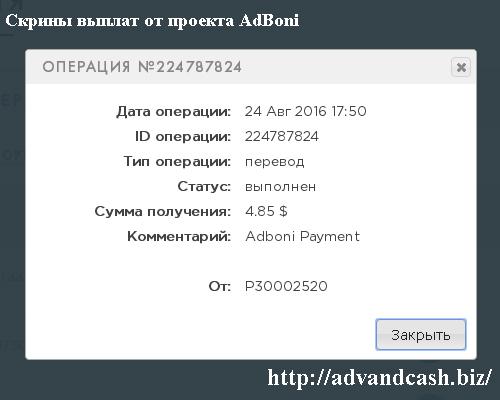 Скрины выплат от проекта AdBoni