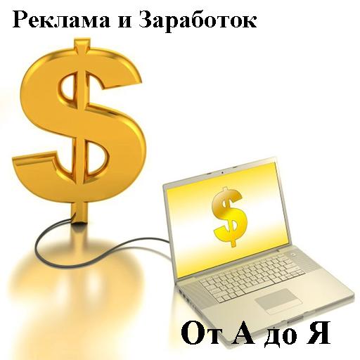 Способы заработков в Интернете без вложений