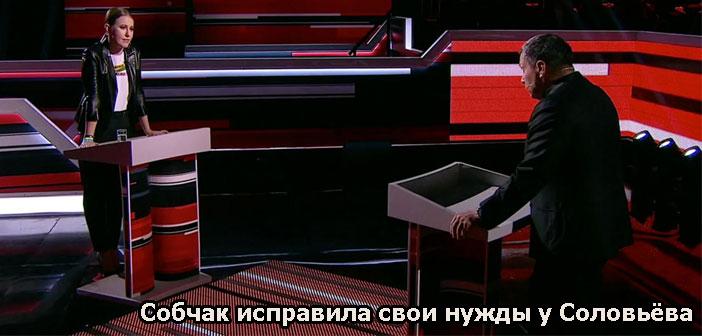 Ксения Собчак, Вечер с Владимиром Соловьевым, Владимир Соловьёв